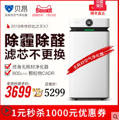 [贝昂中科贝昂专卖店空气净化,氧吧]贝昂X7空气净化器 除甲醛 除雾霾 月销量0件仅售5699元