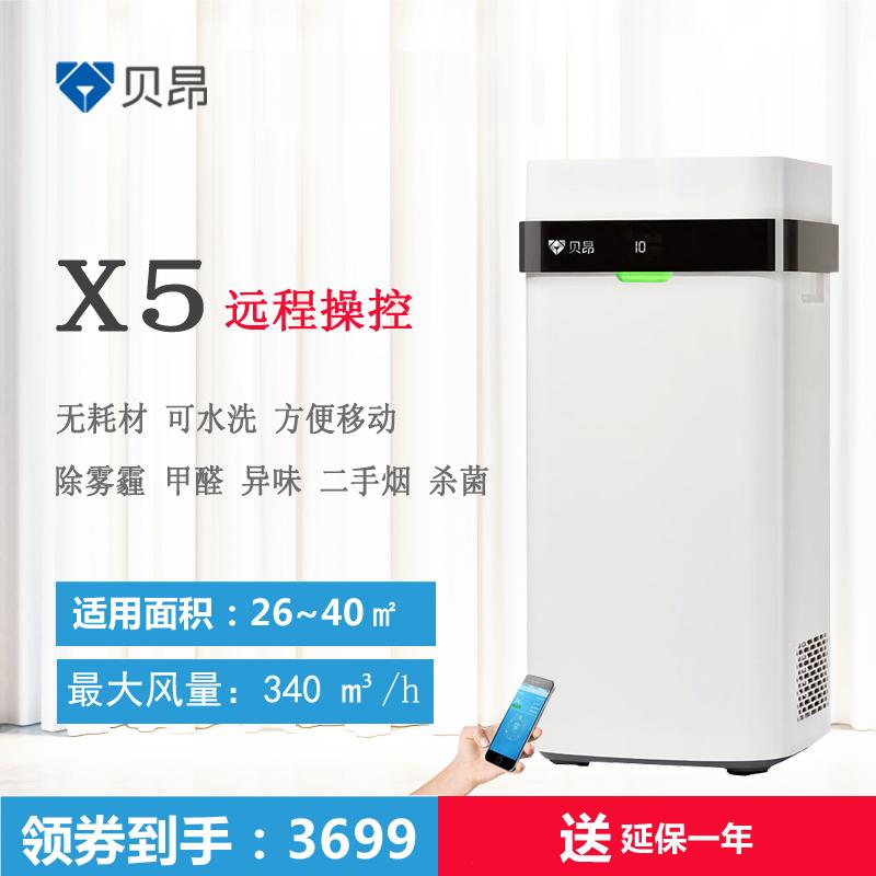 [贝昂中科贝昂专卖店空气净化,氧吧]贝昂空气净化器X5家用无耗材除雾霾p月销量1件仅售7998元