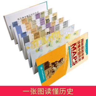 中国历史地图和年表 历史墙书 历史大事年表 用地图和年表读懂中国历史 历史长河便携折叠版 中国世界历史朝代年表时间轴古代到现代