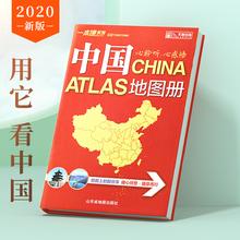 【在家看中国】中国地图册2021新版 34的省区地图 全新行政区划和交通状况 实用中国地图册 地理书籍 中国旅游地图册 全图交通地图