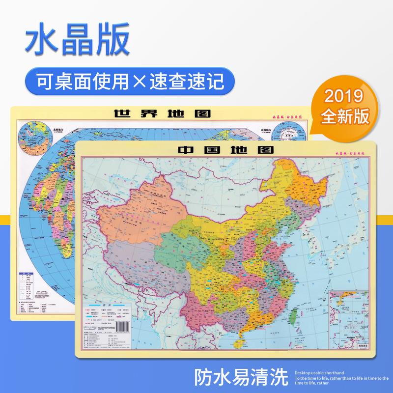 【共2张水晶版】中国世界地图地理图学生专用 中国政区世界全图 中国地图出版社 教学挂图 约59*42cm 防水可擦墙贴桌面地图 Изображение 1