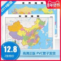 瘋搶極速發中國地圖2019年全新世界地圖共2張1.1X0.8米防水覆膜中華人民共和國家用學生學習辦公裝飾畫地圖掛圖裝飾畫