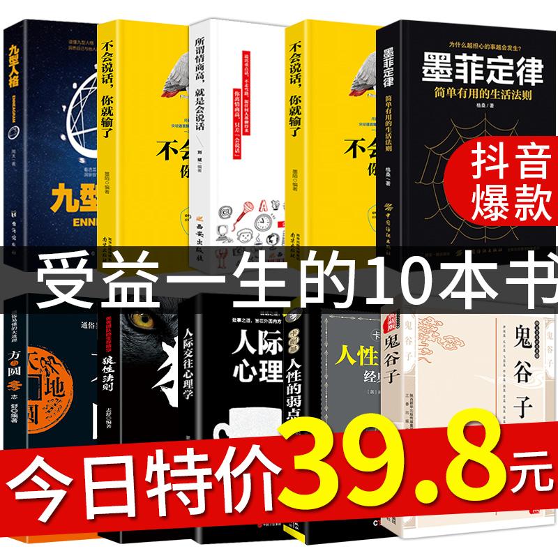 鬼谷子全集正版全套10册思维畅销书(非品牌)