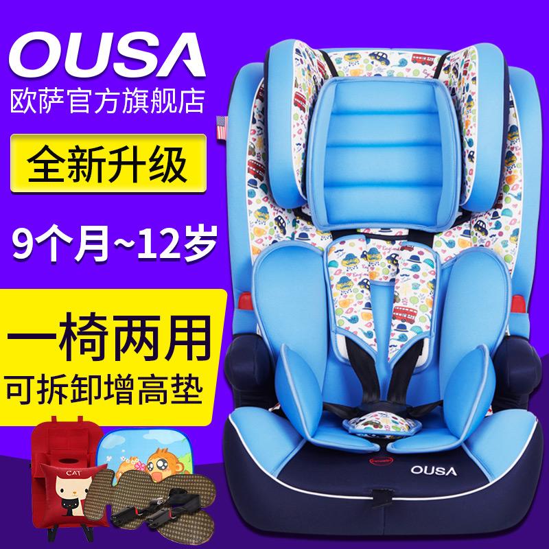 Сша ребенок безопасность сиденье автомобиль использование ребенок ребенок автомобиль сиденье 9 месяцы -12 лет автомобиль ребенок сиденье