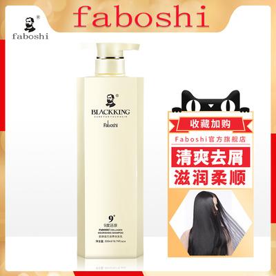 9度洗发水露正品控油去屑止痒持久留香专用女男士官方品牌洗头膏