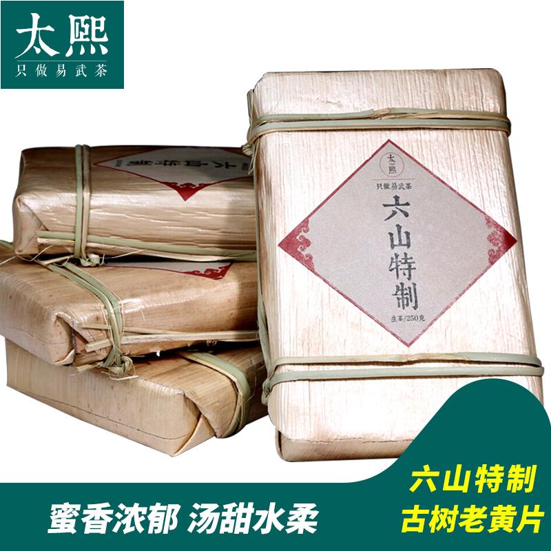 太熙 六山特制 茶农喝的茶 古树黄片砖 易武普洱生茶 蜜香