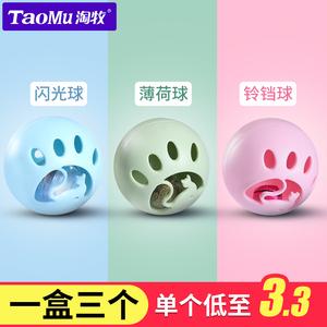 猫玩具 猫咪玩具球啃咬铃铛小猫猫玩具 自嗨解闷逗猫幼猫猫咪用品
