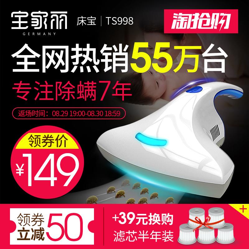 Сокровище домой корея кровать сокровище клещи инструмент ультрафиолет стерилизовать пылесос домой кровать кровать магазин небольшой клещи насекомое TS998