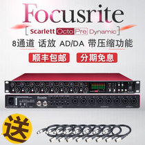 Foxter focusrite Scarlett octopre Dynamic 8 channel word put compression