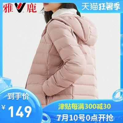 雅鹿反季轻薄2020新款韩版k羽绒服
