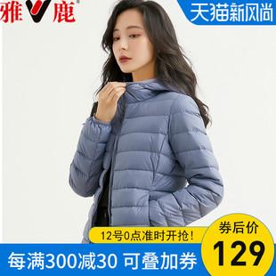 雅鹿反季轻薄羽绒服女短款连帽2020年新款韩版秋冬季薄款外套潮K品牌