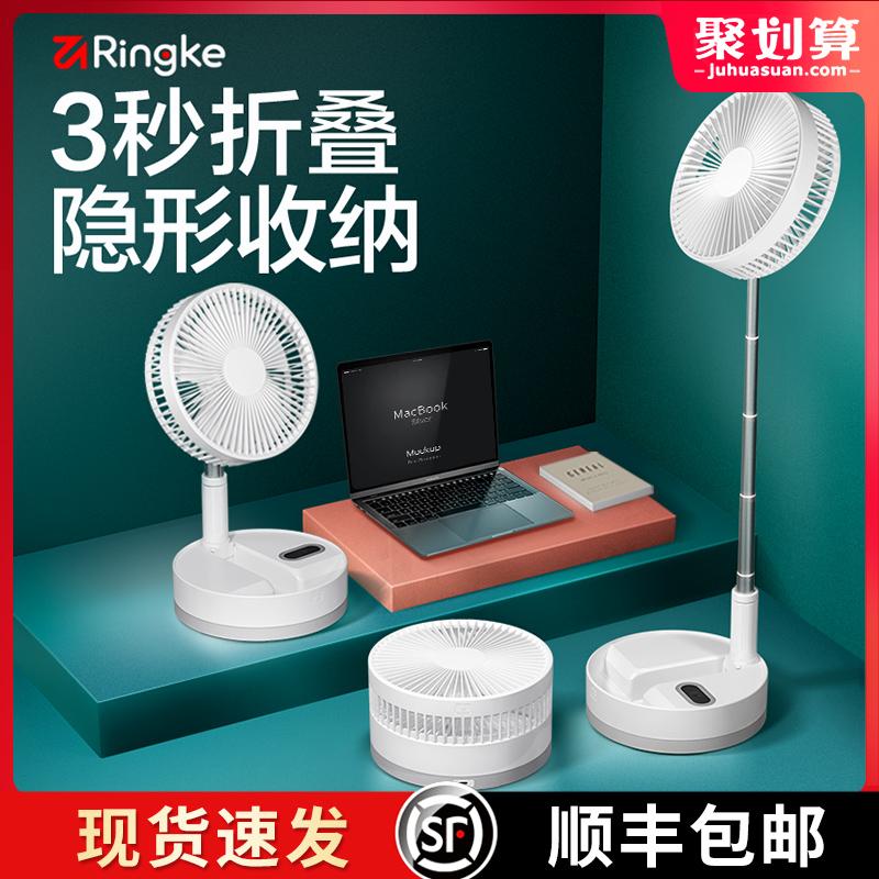韩国ringke可伸缩折叠充电n9小风扇