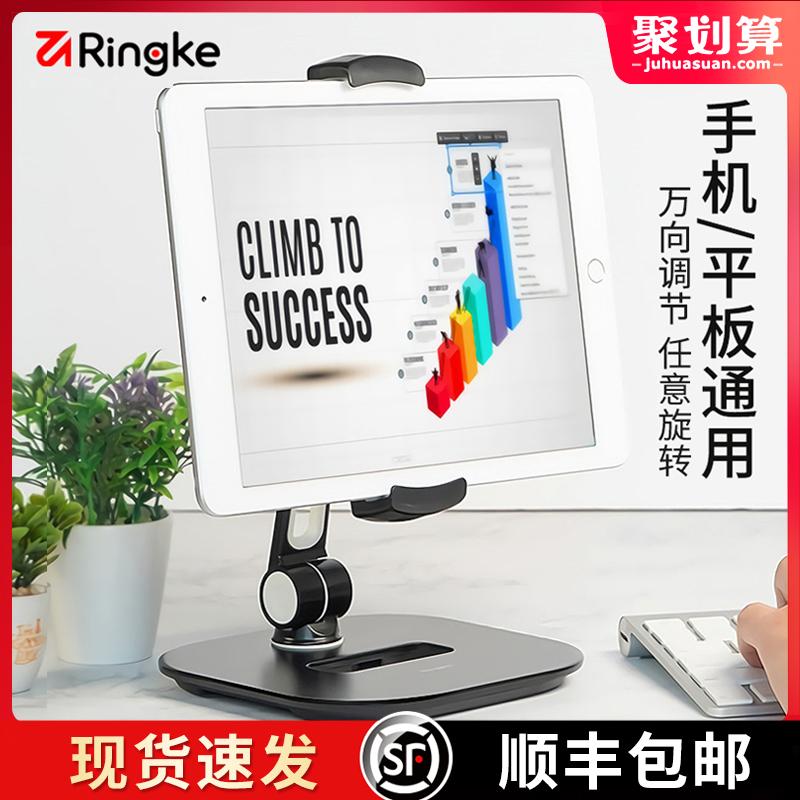 韩国Ringke iPad支架手机平板电脑通用桌面直播学生网课学习支撑架switch吃鸡游戏懒人pad乐得创意夹苹果万能