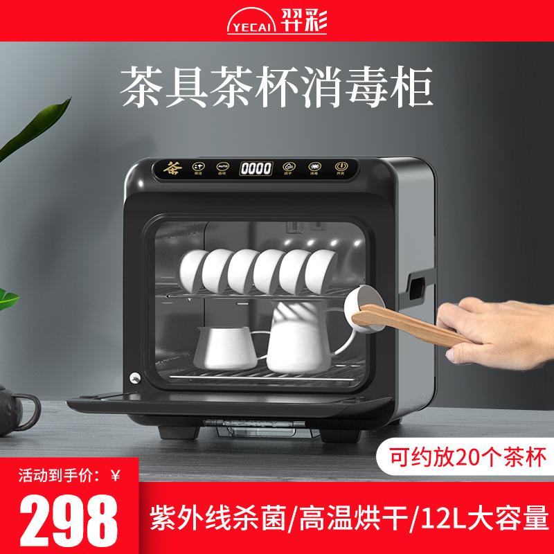 羿彩茶杯消毒柜茶道专用小型烘干紫外线杀菌办公室茶具杯子消毒柜淘宝优惠券