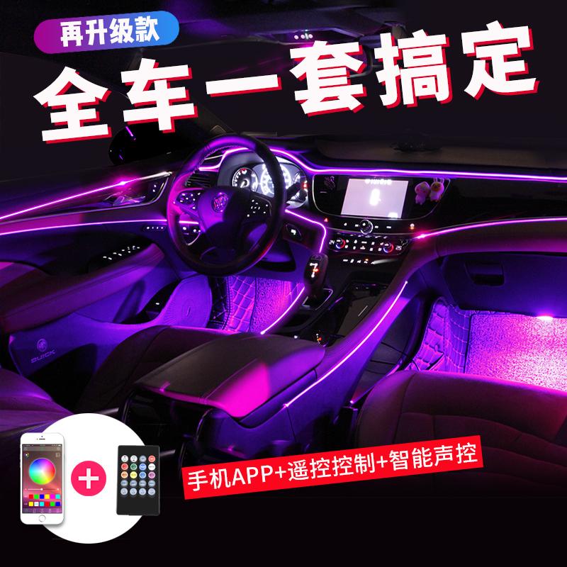 车载氛围灯改装无线感应呼吸冷光暗线汽车内饰灯光迎宾音乐节奏灯