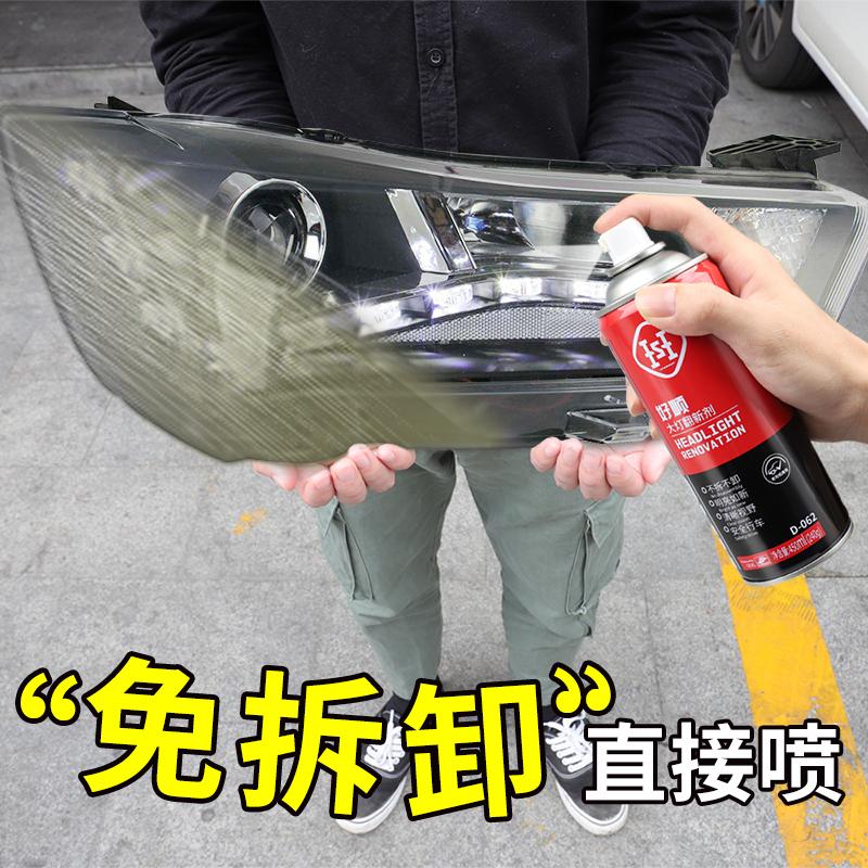 汽车大灯修复液车灯清洗翻新修复工具套装自喷划痕裂纹-钢筋切割工具(车适车品专营店仅售17元)