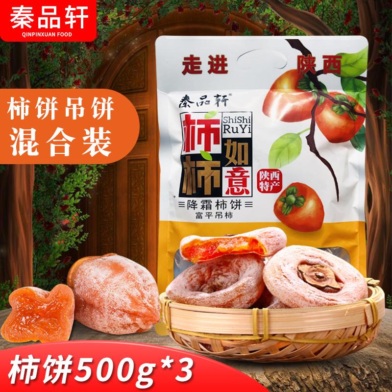 秦品轩富平柿饼3斤陕西西安特产零食农家自制吊饼正宗霜降柿子干