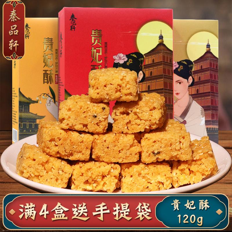 秦品轩陕西特产黄金一品鸡蛋酥贵妃酥宫廷糕点心西安传统手工小吃