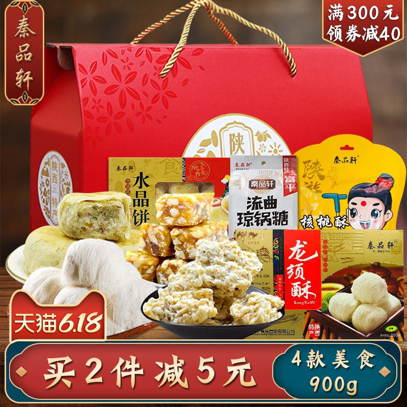 陕西特产礼包西安特色零食老式糕点小吃龙须酥水晶饼琼锅糖礼盒装