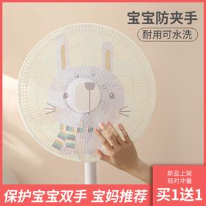 风扇罩防夹手防护网安全保护网罩防尘罩子小孩电风扇套防儿童夹手
