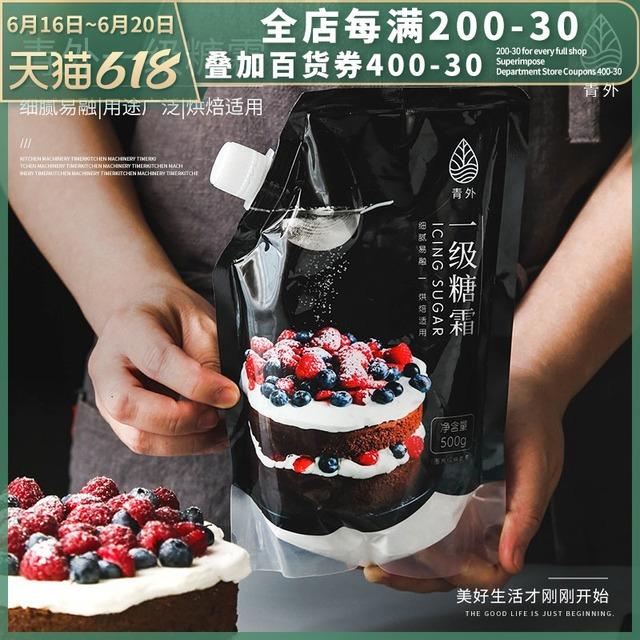 青外一级糖霜1kg糖粉烘焙家用蛋糕饼干原材料雪花酥细砂糖粉商用