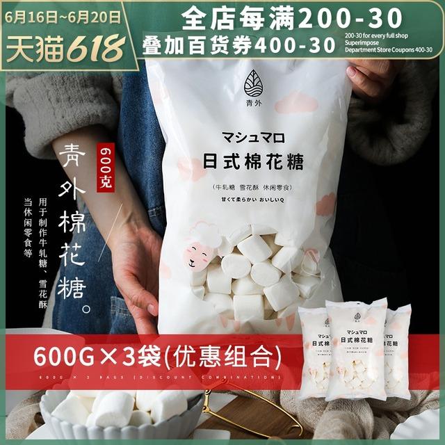 青外棉花糖1.8kg零食雪花酥专用牛轧糖手工diy烘焙白材料包非无糖