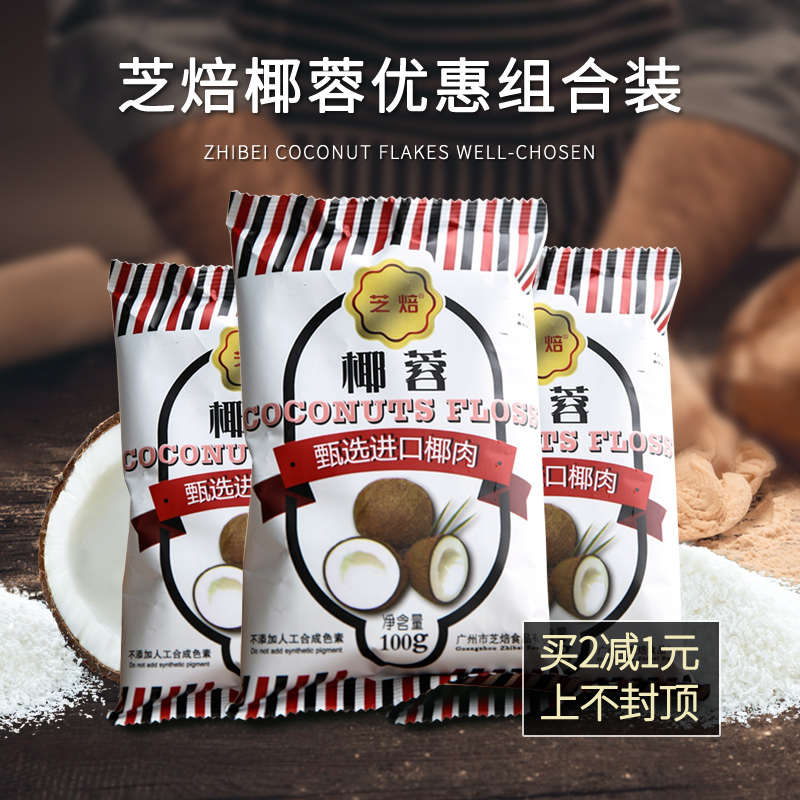 芝焙椰蓉3/5袋椰丝烘焙糯米糍原料椰子粉烘培蛋糕装饰面包椰容丝