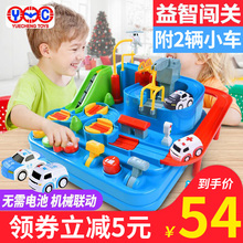 Yue Cheng, automobile, adventure, car, rail car, parking lot, jitter, toys, intelligence, children, boys and girls.