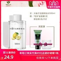 植物柚子卸妝水氨基酸溫和清潔臉部眼唇三合一卸濁乳學生女正品