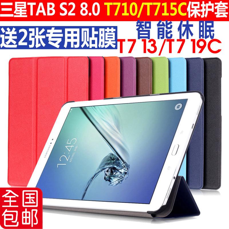三星Tab S2 8.0 sm~T710 T715C皮套 8英寸T713平板T719C保護