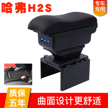 2018 the Great Wall Harvard hay H2s handrails box special Harvard H2S car central handrails box refit accessories