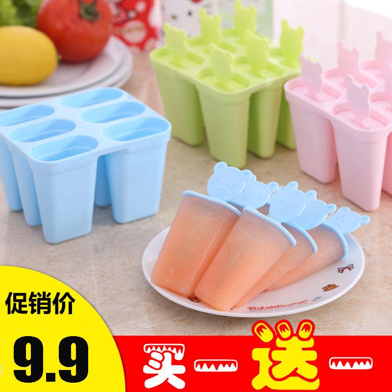 11月30日最新优惠雪糕模具家用做冻冰激凌冰块盒制冰盒冰棒果冻棒冰冰棍