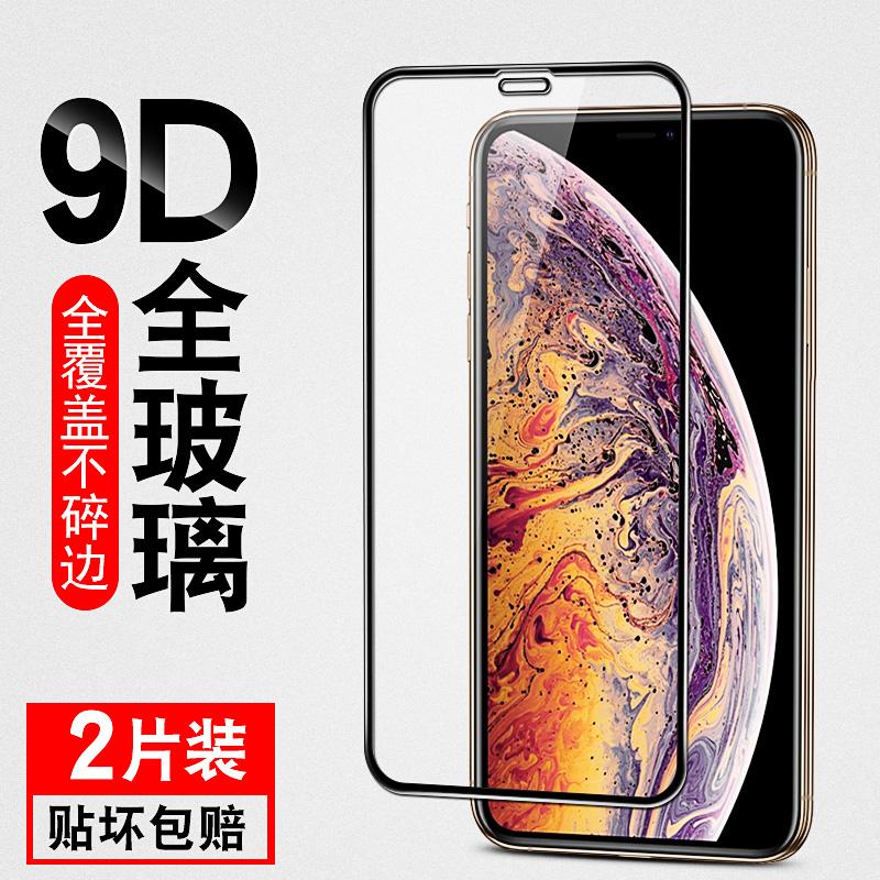 iphone11钢化膜全屏覆盖苹果11Pro全身6S不包边8P黑白边框XR专用Xmax防指纹超清Plus屏保玻璃X无白边手机贴膜