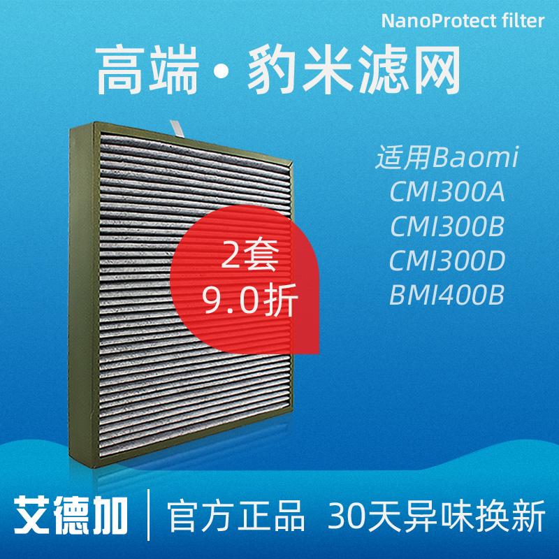 艾德加适配豹米空气净化器2代BMI400B除霾甲醛杀菌复合滤网