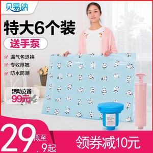 6特大送手泵8-10斤超大号棉被抽真空压缩袋被子衣服收纳整理打包