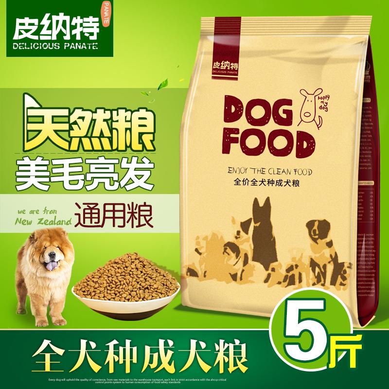 皮纳特全犬种通用狗粮2.5kg金毛泰迪比熊拉布拉多成犬狗粮5斤