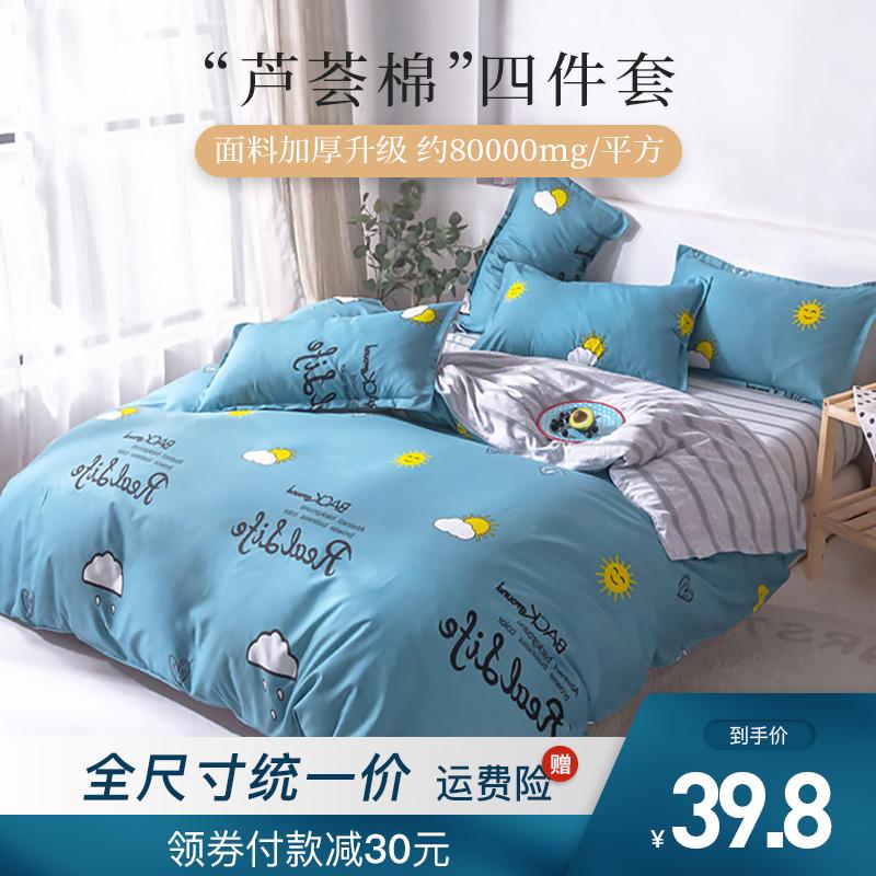 网红款水洗棉四件套床上用品ins风芦荟棉被子床单被套宿舍三件套4