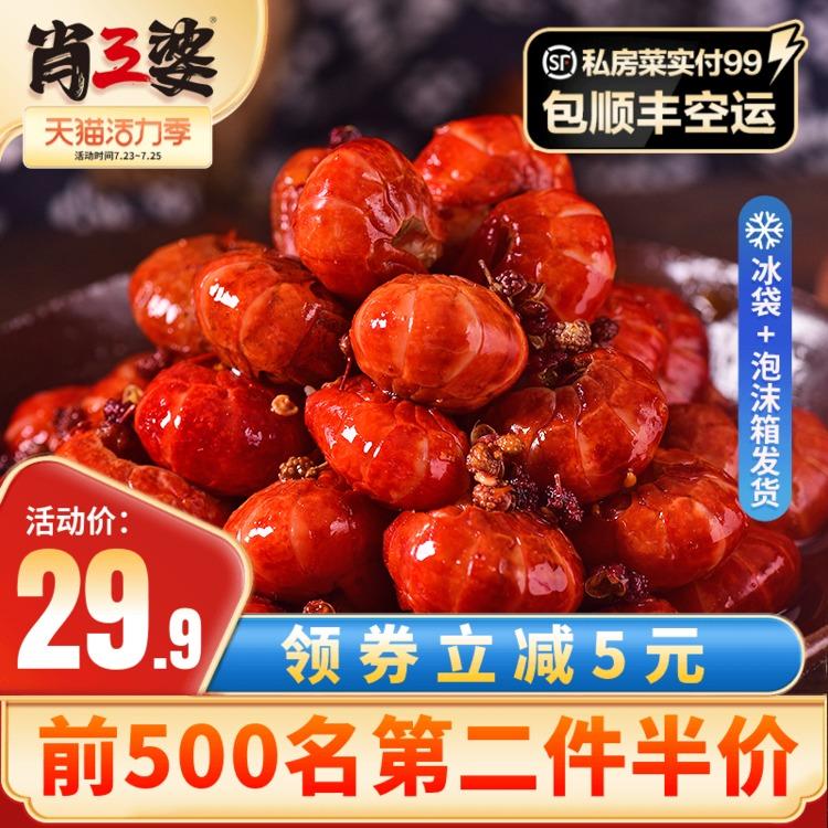 【第二件半价】肖三婆麻辣小龙虾尾即食熟食香辣虾球鲜活大虾零食