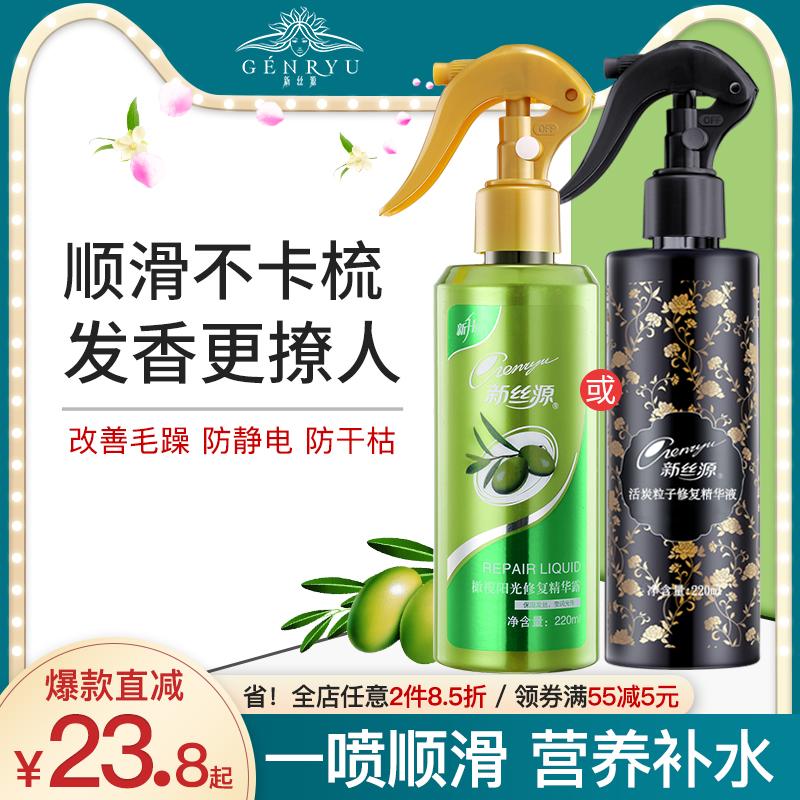 头发营养水喷雾柔顺补水改善干枯毛躁修护液女免洗保湿精油护发素