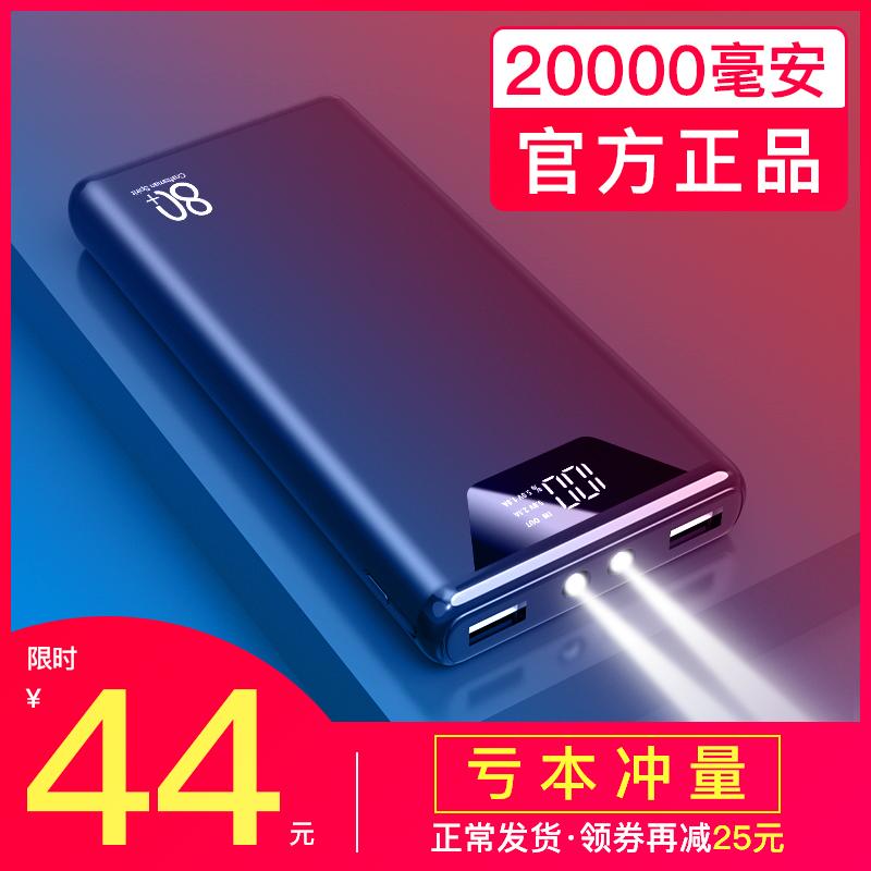 充电宝大容量20000毫安超薄小巧便携移动电源适用于华为oppo苹果vivo手机冲快充闪充通专用1000000超大量正品