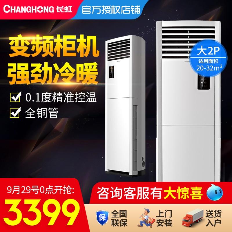 10月30日最新优惠Changhong/长虹 KFR-50LW/DIHW1+A2变频2匹二级能效客厅