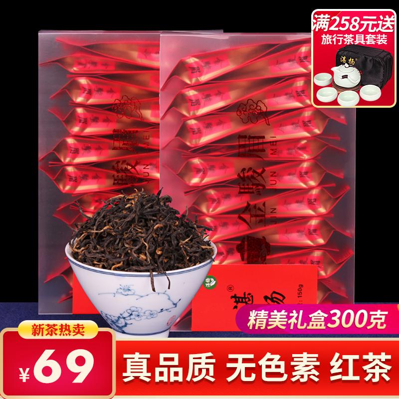 湛扬金骏眉红茶散装茶叶浓香型金俊眉蜜香型礼盒装泡袋装新茶300g