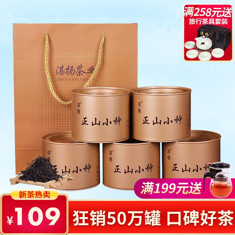 正山小种红茶特级2020年新茶浓香型茶叶武夷山罐装桐木关散装500g