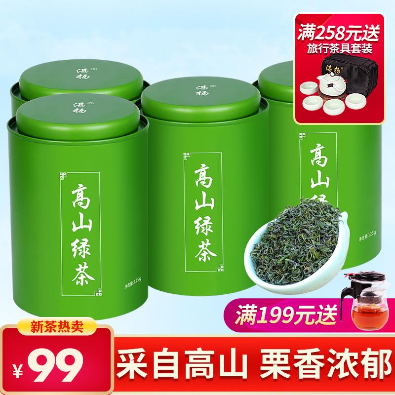 湛扬绿茶茶叶栗香新茶明前高山云雾绿茶日照充足散装礼盒罐装500g