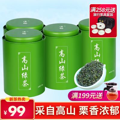 Zhanyang Green Tea Tea Lixiang New Tea Ming Qianshan Mountain Cloudy Green Tea Sunshine Sufficient Sunshine Bulk Gift Box 500g
