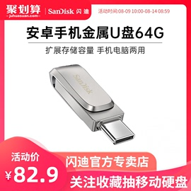 闪迪Type-C手机u盘64g高速usb3.1优盘64g安卓otg双接口双头ipadpro平板华为小米手机电脑两用typecu盘64g金属图片