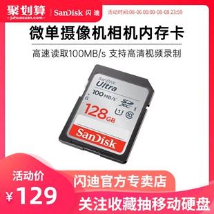 闪迪sd卡高速128g内存卡 class10 SDXC大卡 佳能尼康索尼松下单反相机存储卡 摄像机数码相机储存卡 100MB/s价格