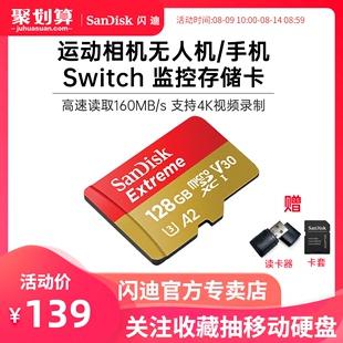闪迪sd卡128g内存卡 高速无人机gopro相机手机switch行车记录仪tf卡128g存储卡高清4K拍摄全新A2性能160MB/s