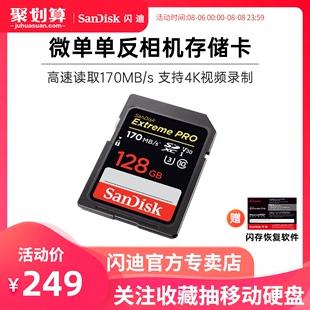 闪迪 128g sd卡 数码相机内存卡 SDXC高速170mb/s 4K U3 摄像机存储卡128g 佳能尼康索尼微单反相机sd卡128g