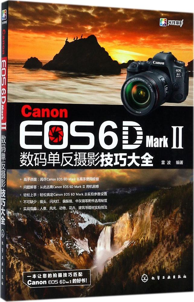 Canon EOS6D Mark2数码单反摄影技巧大全 雷波 编著 摄影理论 化学工业出版社 畅销书籍Canon EOS 6D Mark Ⅱ数码单反摄影技巧大全